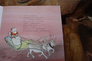 絵本 クリスマスのおくりもの 最初のページ