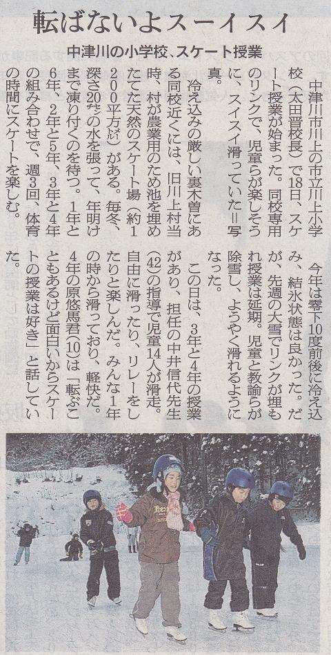 川上小学校 天然リンクのスケート教室