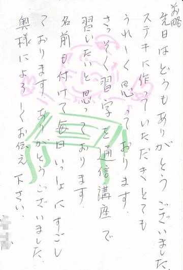desk100130_letter f user.jpg