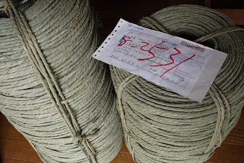 い草ロープ