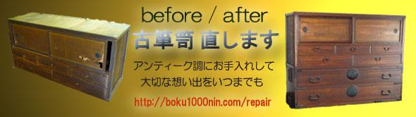 repair banner_590-166.jpg
