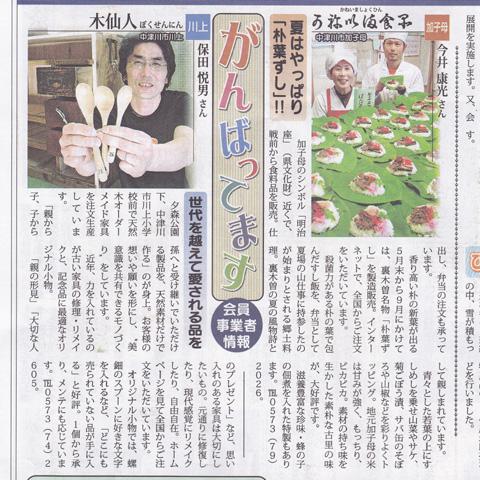 恵峰ホームニュース 平成22年6月5日版