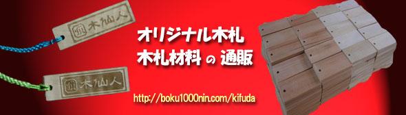 kifuda-kifudazai_banner_590-166.jpg