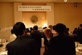 ポータルサイトサミット2010in群馬伊勢崎 交流会