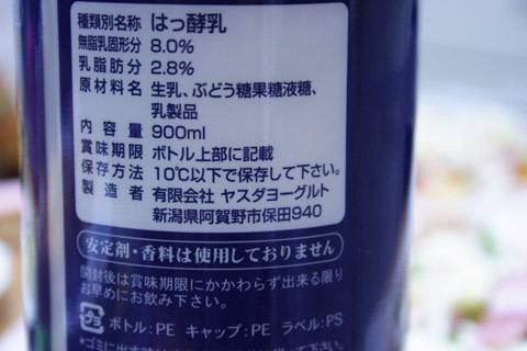 yasuda yogurt_110222_2.jpg