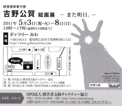 吉野公賀 展示会