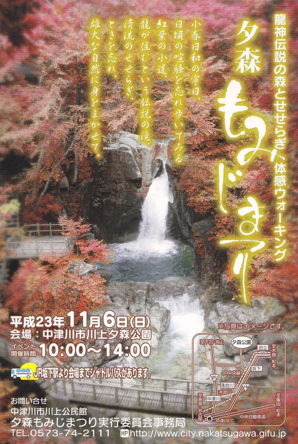 111106_yumori momiji fes.jpg
