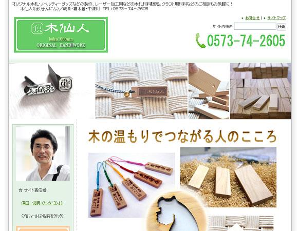 木仙人 木札のサイト