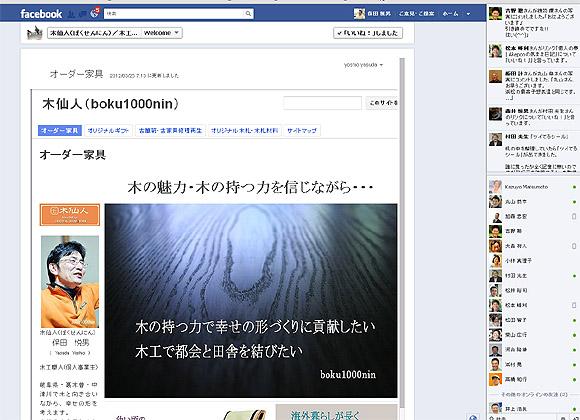 木仙人のfacebookページのwelcome