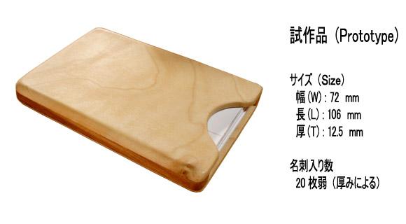 木製名刺ケース 試作品