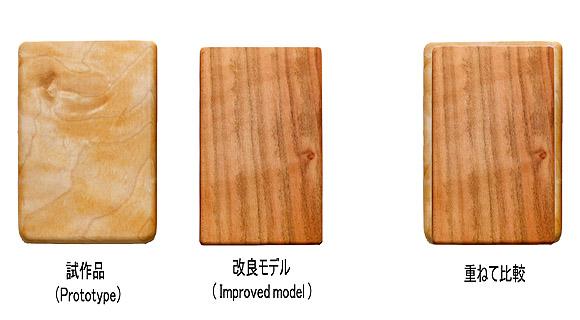 名刺入れ 試作モデル/改良モデル 比較