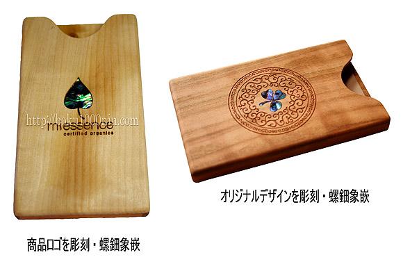 オリジナルデザイン ロゴ マーク 入り 木製名刺入れ