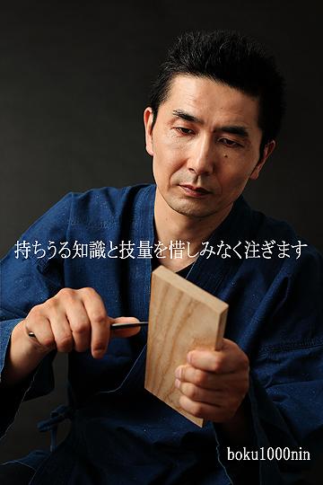 木工職人 木仙人 保田悦男(やすだ よしお)