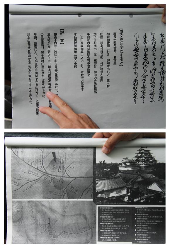 慶長14年(1609年) 名古屋城 普請に関する資料