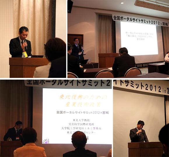 ポータルサイトサミット2012in宮城 セレモニー