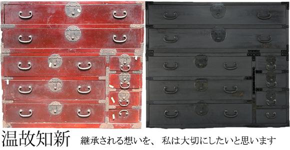 温故知新・・・木仙人の古家具・古箪笥の修理・再生