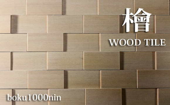 Wood tile HINOKI