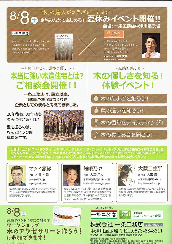 maika_advertising