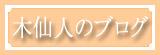side_button_blog1.jpg